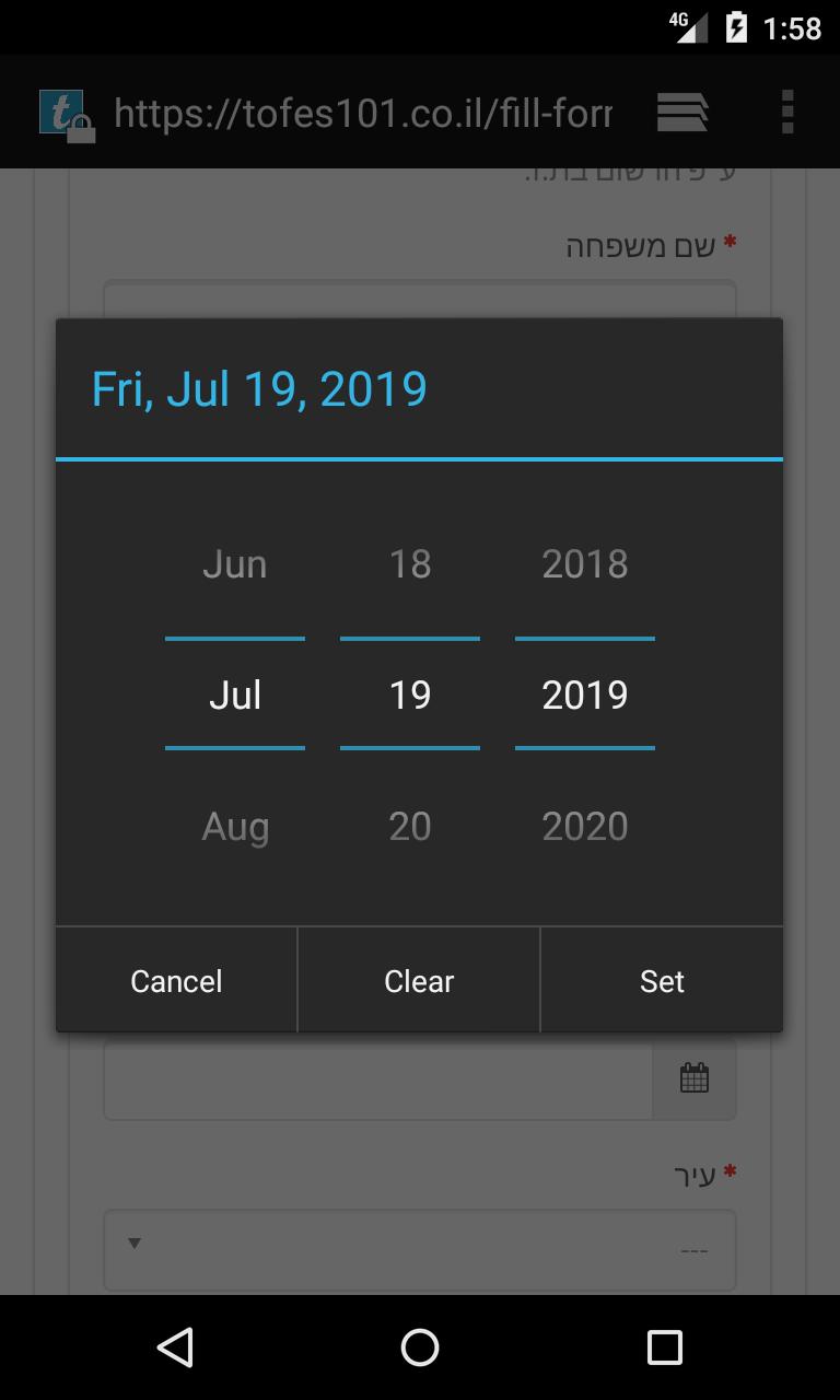 בוחר תאריך במערכות אנדרויד 5 ומטה