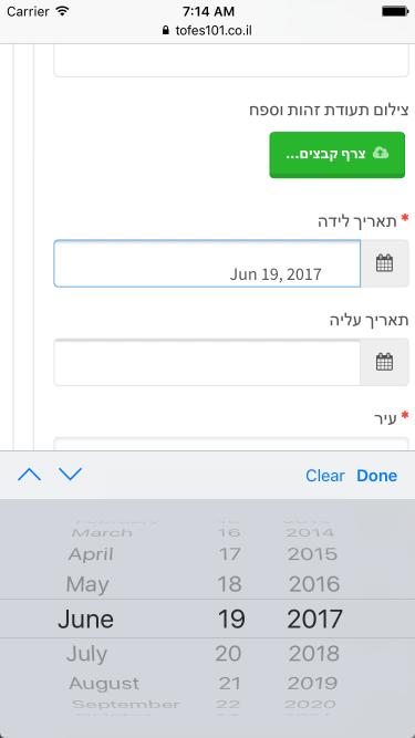 בוחר תאריך במערכות IOS