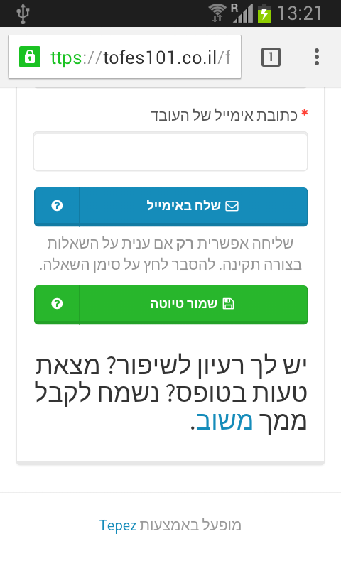 תצלום מסך של בקשה לזיכוי ממס בטופס 101 האינטרנטי