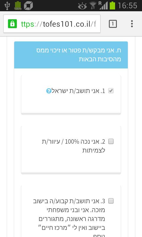 בקשת נקודות זיכוי לתושב ישראל בטופס 101 האינטרנטי