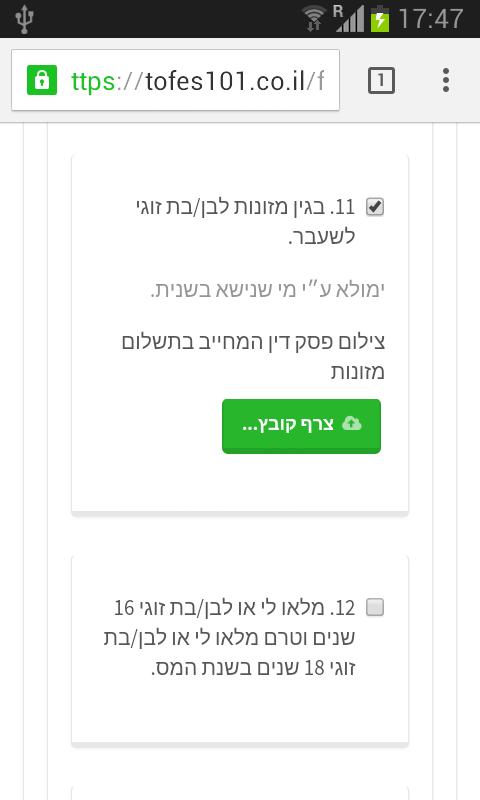 בקשת נקודות זיכוי עבור תשלום מזונות בטופס 101 האינטרנטי