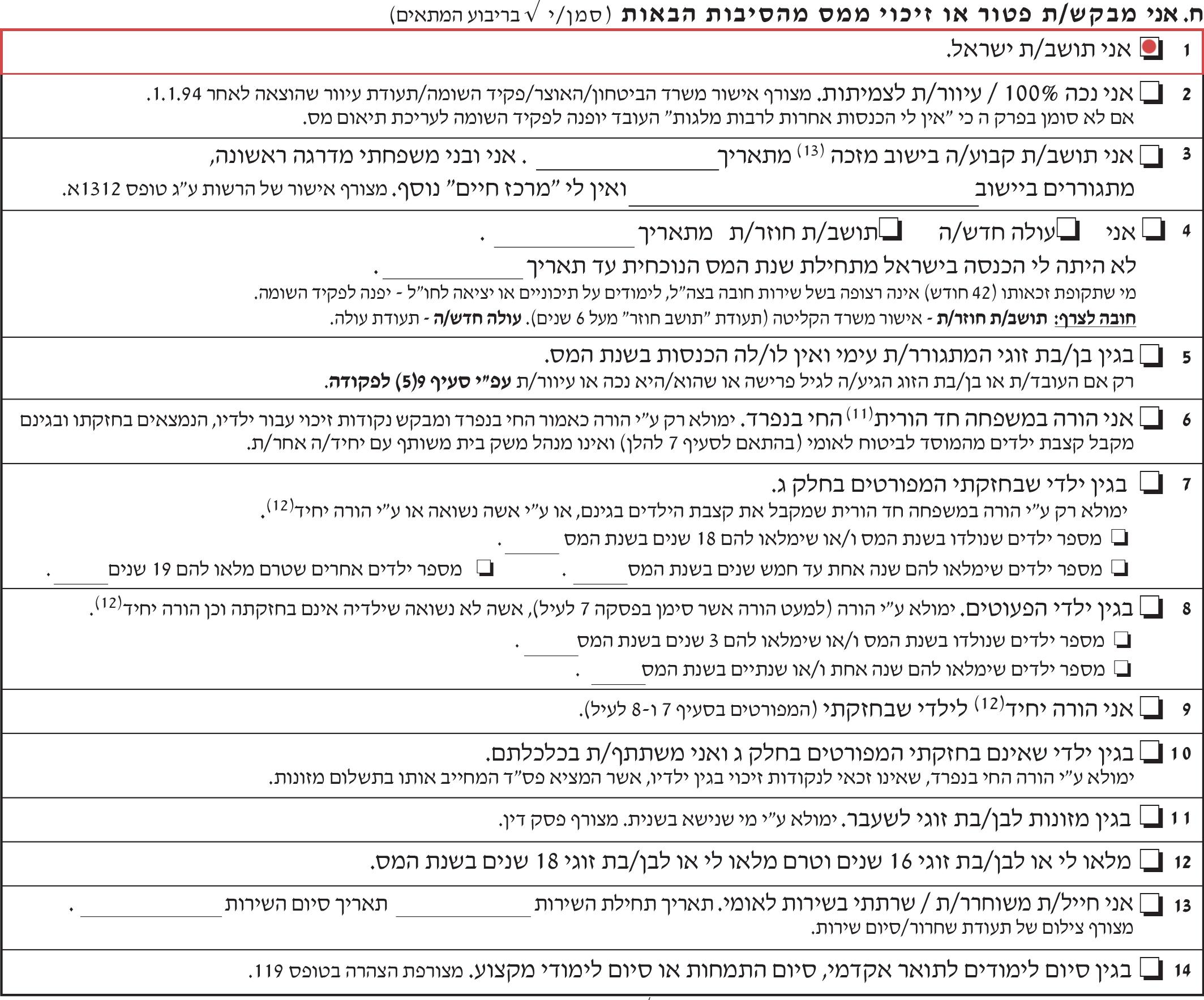 בקשת נקודות זיכוי לתושב ישראל בטופס 101 רגיל
